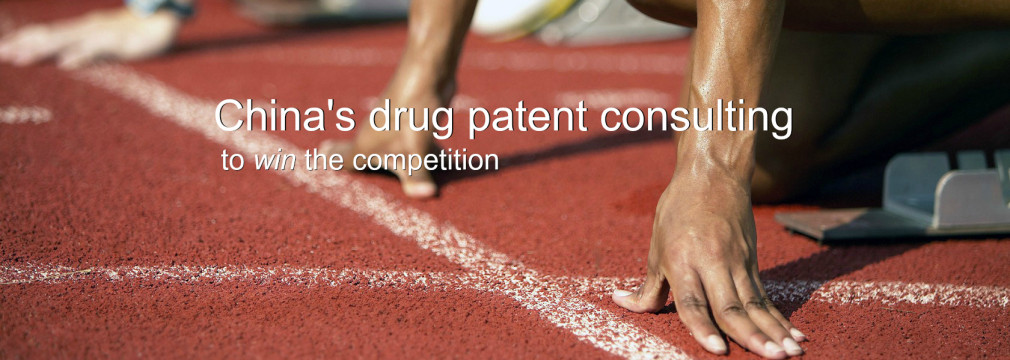 China's drug patent consulting to win the competition